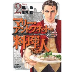 (単品)マリー・アントワネットの料理人_2_(ジャンプコミックス_デラックス)|book-station