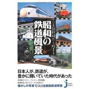 (単品)0系新幹線から始まる_昭和の鉄道風景_(じっぴコンパクト)