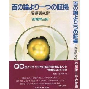 ※ 商品画像はイメージです。  ISBN/JAN/EAN:9784542501171  コンディショ...
