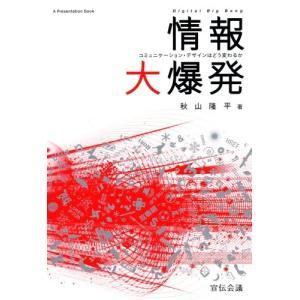 (単品)情報大爆発―コミュニケーション・デザインはどう変わるか|book-station