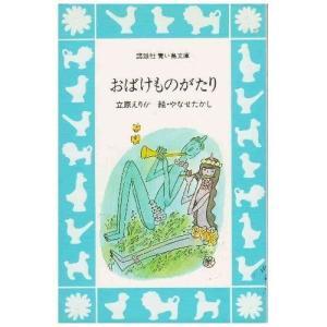 (単品)おばけものがたり_(講談社青い鳥文庫_(27‐2)) book-station