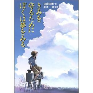中古単行本(実用) ≪児童書・絵本≫ きみを守るためにぼくは夢をみる / 白倉由美の商品画像|ナビ