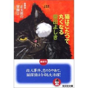 ※ 商品画像はイメージです。  ISBN/JAN/EAN:9784334740160  コンディショ...
