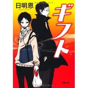 (単品)ギフト_(双葉文庫)|book-station