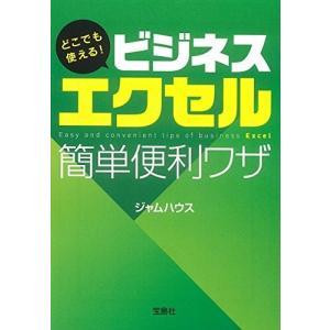 ※ 商品画像はイメージです。  ISBN/JAN/EAN:9784800237743  コンディショ...