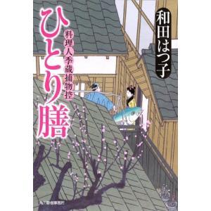 (単品)ひとり膳_(料理人季蔵捕物控)|book-station