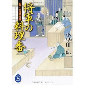 (単品)将軍の料理番―包丁人侍事件帖_(学研M文庫)|book-station