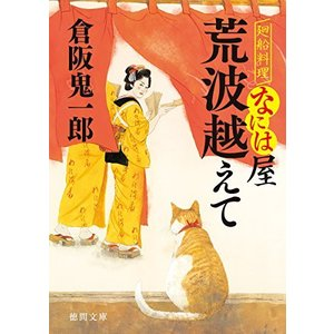 (単品)荒波越えて:_廻船料理なには屋_(徳間時代小説文庫)|book-station
