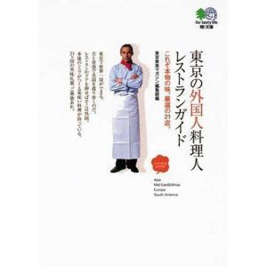 (単品)東京の外国人料理人レストランガイド―これぞ本物の味、厳選の21店。_(エイ文庫)|book-station