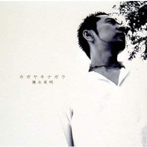 (CD)セルフカヴァー・ベスト_~カガヤキナガラ~_(DVD付き初回限定盤) book-station