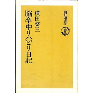 (単品)脳卒中リハビリ日記_(朝日選書_(271))