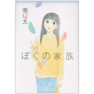 (単品)ぼくの家族_(愛蔵版コミックス)|book-station