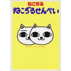 (単品)ねこぢるせんべい_(愛蔵版コミックス)|book-station