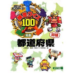 (単品)検定クイズ100_都道府県_初級_(ポケットポプラディア) book-station