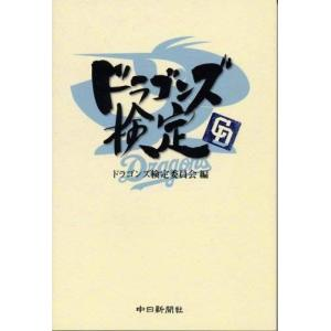 (単品)ドラゴンズ検定 book-station