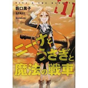 (単品)ニーナとうさぎと魔法の戦車_1_(愛蔵版コミックス)|book-station