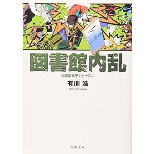 (単品)図書館内乱_図書館戦争シリーズ_(2)_(角川文庫)