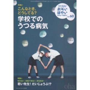 (雑誌)おそい・はやい・ひくい・たかい_no.60ーこんなとき、どうしてる?学校でのうつる病気