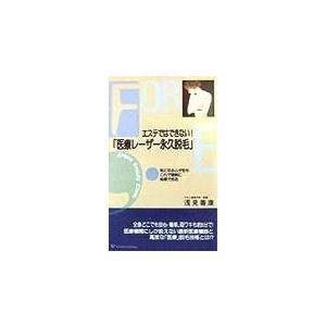 ※ 商品画像はイメージです。  ISBN/JAN/EAN:9784774501154  コンディショ...