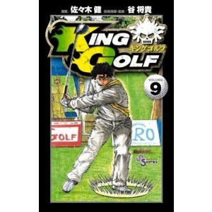 (単品)KING_GOLF_9_(9)_(少年サンデーコミックス)
