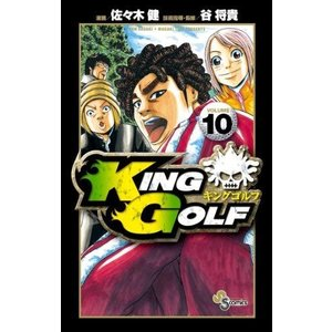 (単品)KING_GOLF_10_(10)_(少年サンデーコミックス)