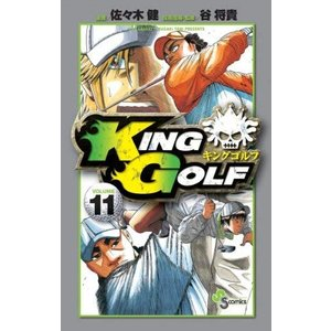 (単品)KING_GOLF_11_(11)_(少年サンデーコミックス)