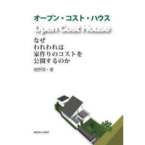 (単品)オープン・コスト・ハウス/なぜ、われわれは、家作りのコストを、公開するのか