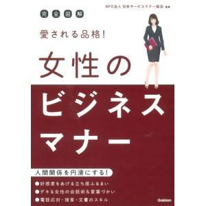 (単品)完全図解_愛される品格!_女性のビジネスマナー