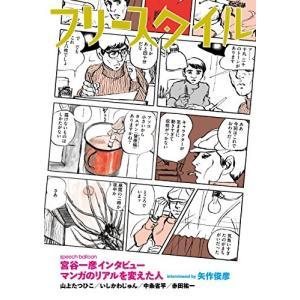 (雑誌)フリースタイル36_宮谷一彦インタビュー