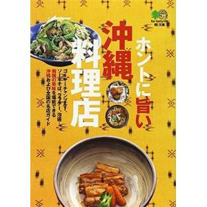 (単品)ホントに旨い沖縄料理店_(エイ文庫)|book-station