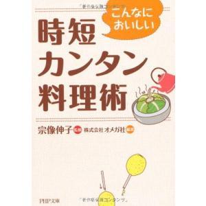 (単品)こんなにおいしい_時短カンタン料理術_(PHP文庫)|book-station