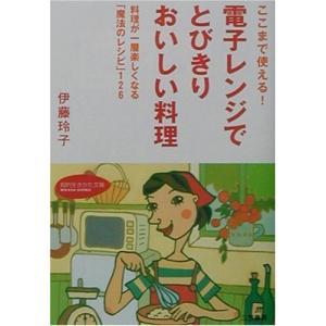 (単品)電子レンジでとびきりおいしい料理―料理が一層楽しくなる「魔法のレシピ」126_(知的生きかた文庫)|book-station