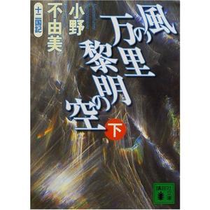 (単品)風の万里_黎明の空(下)十二国記_(講談社文庫)