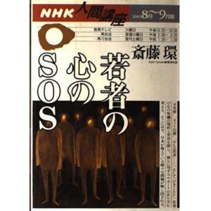 (ムック)若者の心のSOS_(NHK人間講座)|book-station