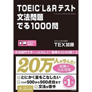 (単品)TOEIC_L&Rテスト_文法問題_でる1000問