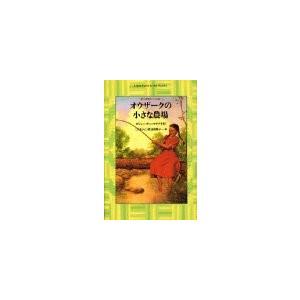 (単品)オウザークの小さな農場_(新大草原の小さな家_2)