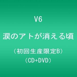 (CD)涙のアトが消える頃__(CD+DVD)_(初回生産限定B) book-station
