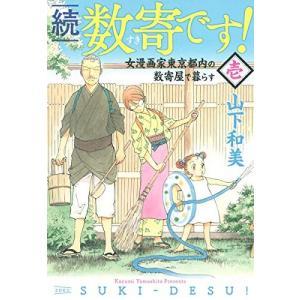 (単品)続_数寄です!_1_(愛蔵版コミックス)|book-station