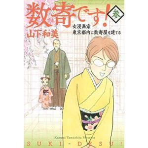 (単品)数寄です!_3_(愛蔵版コミックス)|book-station