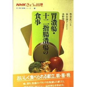 (単品)胃潰瘍・十二指腸潰瘍の食事_(NHKきょうの料理―成人病の食事シリーズ)|book-station