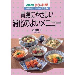 (単品)胃腸にやさしい消化のよいメニュー_(NHKきょうの料理_家族のヘルシー食卓)|book-station