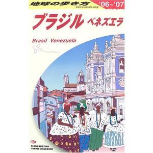 (単品)地球の歩き方_ガイドブック_B21_ブラジル・ベネズエラ_'06-'07