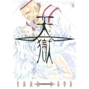 (単品)天獄_8―HEAVEN'S_PRISON_(ヤングジャンプコミックス)