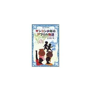 (単品)サンコン少年のアフリカ物語_(講談社青い鳥文庫) book-station