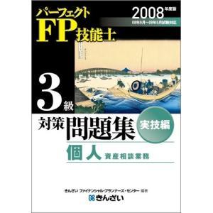 ※ 商品画像はイメージです。  ISBN/JAN/EAN:9784322112290  コンディショ...
