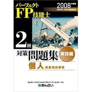 ※ 商品画像はイメージです。  ISBN/JAN/EAN:9784322112269  コンディショ...