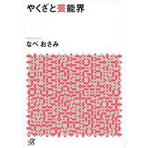 ※ 商品画像はイメージです。  ISBN/JAN/EAN:9784062816205  コンディショ...