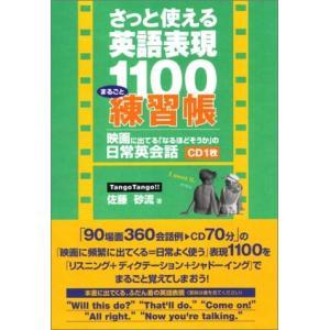 (単品)さっと使える英語表現1100まるごと練習帳【CD付き】 book-station