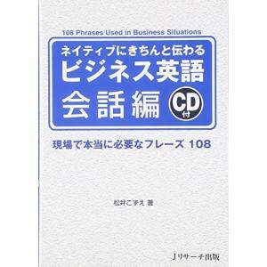 (単品)ネイティブにきちんと伝わる_ビジネス英語_会話編 book-station