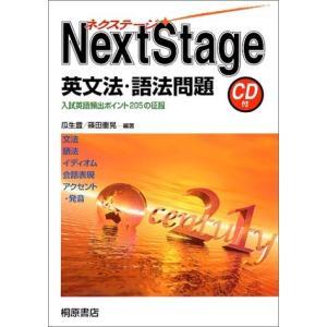 (単品)NextStage英文法・語法問題―入試英語頻出ポイント205の征服 book-station